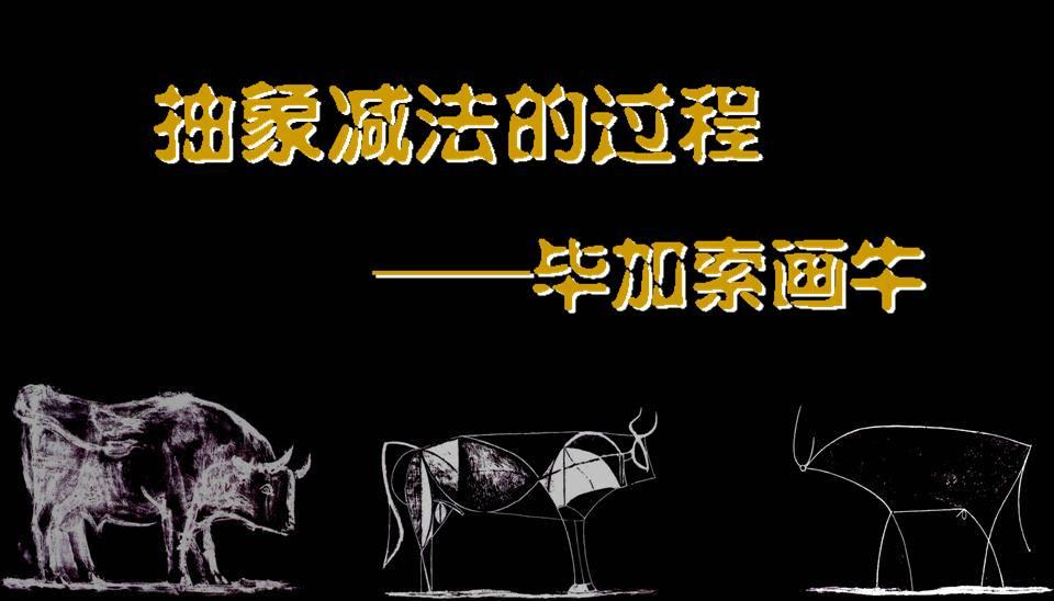 毕加索画牛 艺术欣赏 名山家园 高清图片